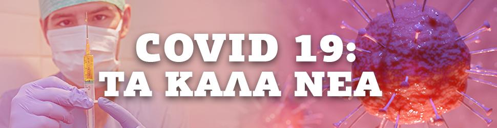 COVID 19: TA KΑΛΑ ΝΕΑ