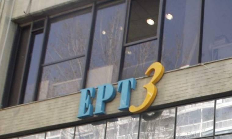 ΕΡΤ3: Συνεργασία με εκπαιδευτική τηλεόραση