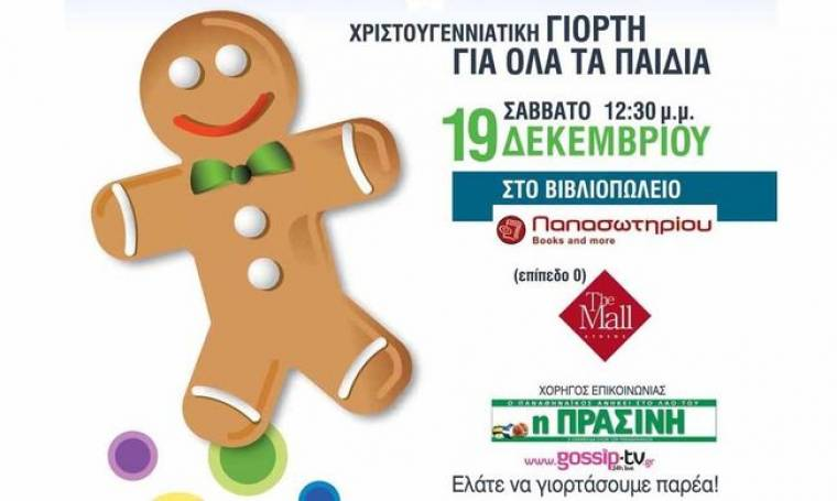 Χριστουγεννιάτικη γιορτή για όλα τα παιδιά