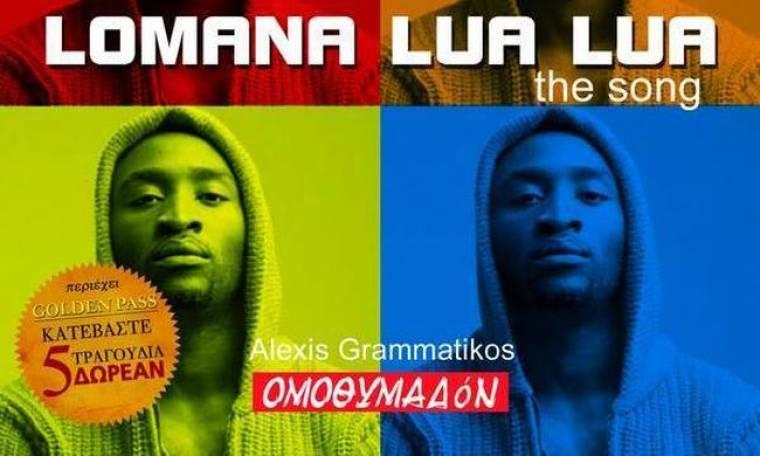 Ακούστε το τραγούδι του Lua-Lua