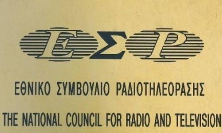 """ΕΣΡ:  Τσουχτερό πρόστιμο σε ΑΝΤ1 για το """"Ράδιο Αρβύλα"""""""