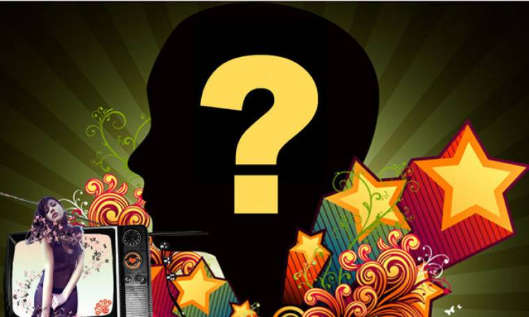 Quiz: Ποιος διάσημος εργένης μας ανοίγει το σπίτι του;