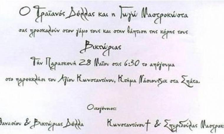 Το προσκλητήριο του γάμου Μαστροκώστα-Δέλλα