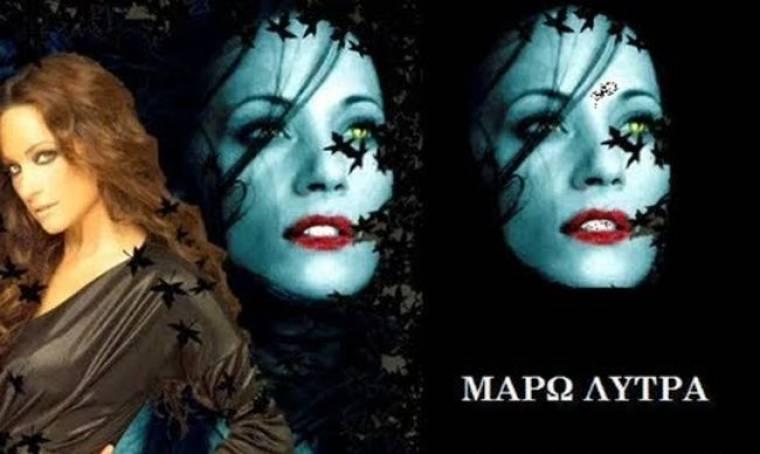 """'Το μυστικό"""" της Μάρως Λύτρα"""