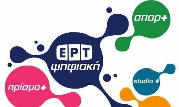 """ΕΡΤ: Η ΝΕΤ και η ΕΤ-1 αλλάζουν """"πρόσωπο"""""""