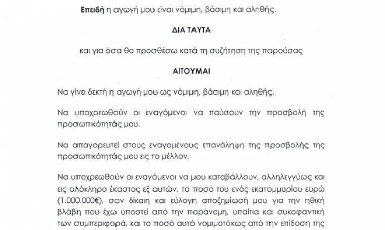 Διαβάστε όλη την αγωγή της Δημητρίου στη Τζούλια