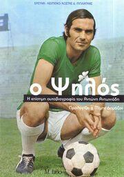 Κυκλοφορεί η αυτοβιογραφία του ποδοσφαιριστή Αντώνη Αντωνιάδη