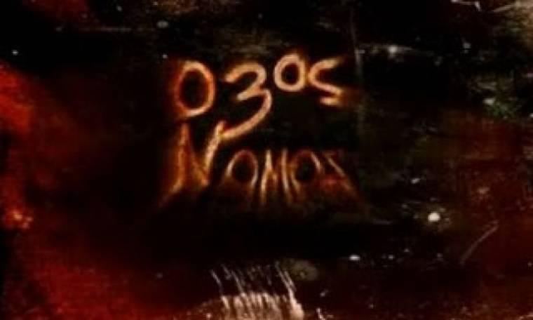 """""""Λεία"""": Ο τίτλος του επόμενου επεισοδίου του """"3ου Νόμου"""" με Ρίσβα"""