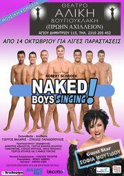"""Ποιος παίκτης του """"Greek Idol"""" ήταν... """"Naked Boy Singing"""" ;"""