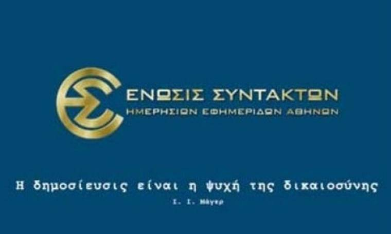 ΕΣΗΕΑ: Δεν θα συμμετάσχει στην απεργία της 20ης Μαίου