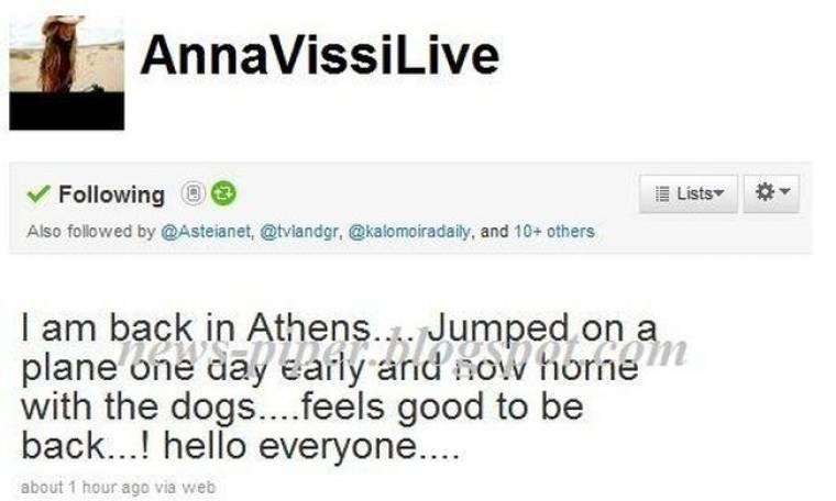 Στην Ελλάδα η Άννα Βίσση!