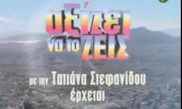 Το τρέιλερ της εκπομπής της Τατιάνας Στεφανίδου!