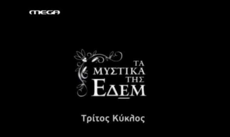 Video: Τι θα δούμε στην πρεμιέρα της σειράς «Μυστικά της Εδέμ»