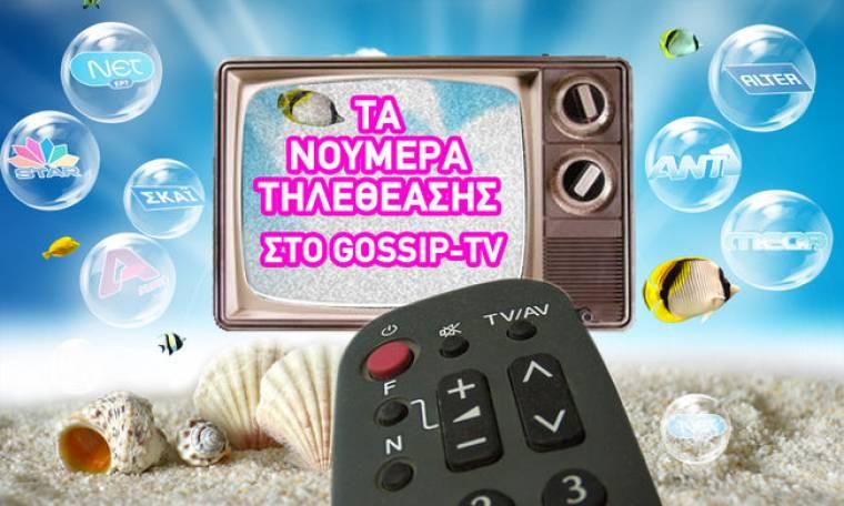 Τα νούμερα τηλεθέασης για την Πέμπτη 16 Σεπτεμβρίου