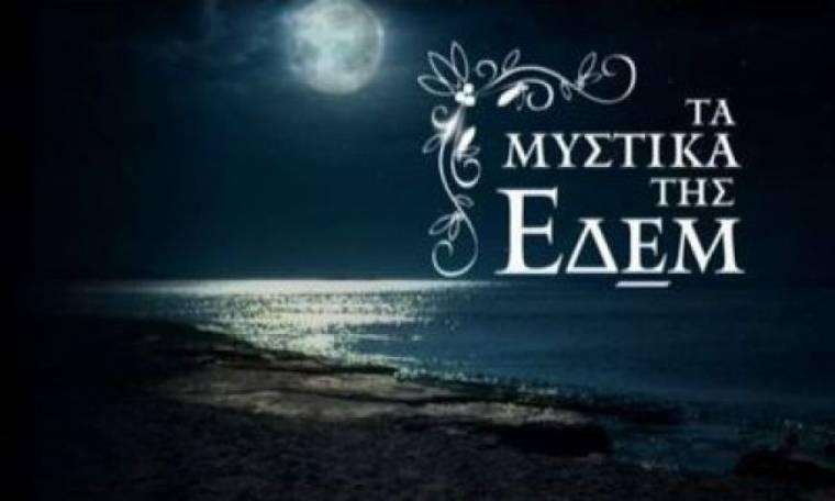 Τι θα δούμε σήμερα στα «Μυστικά της Εδέμ»