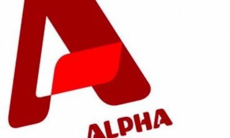 Το νέο real life πρόγραμμα του Alpha