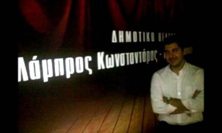 Το θέατρο Κολωνού έγινε «Λάμπρος Κωνσταντάρας-Γιάννης Γκιωνάκης»