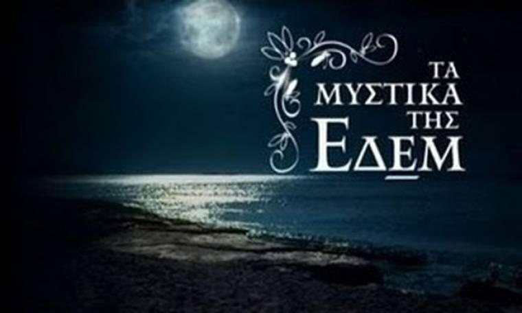 """""""Μυστικά της Εδέμ"""": Τι θα δούμε σήμερα"""