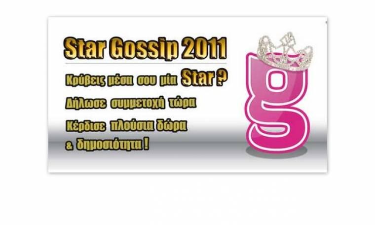 Γίνε εσύ η Star Gossip της Χρονιάς