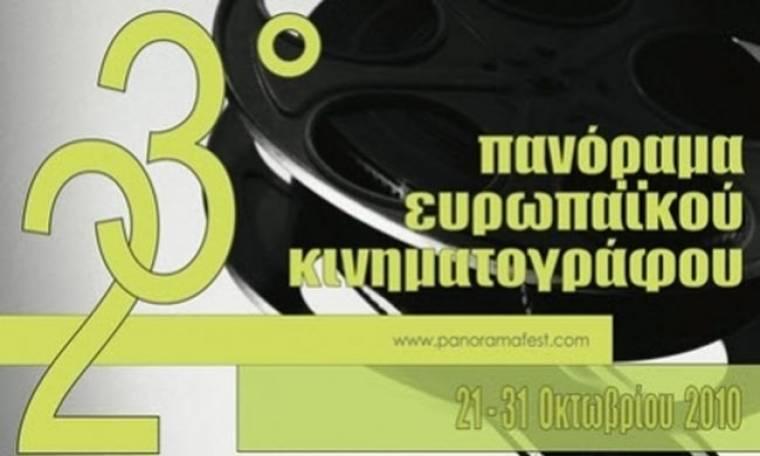 23ο Πανόραμα Ευρωπαϊκού Κινηματογράφου