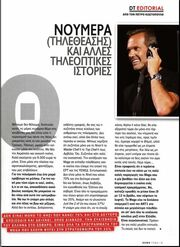 Διαβάστε το «κομμένο» editorial του Πέτρου Κωστόπουλου