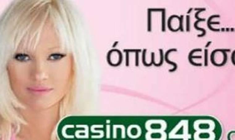 "To Kαζίνο Πάρνηθος ""κέρδισε"" στα δικαστήρια και ""αποκαθηλώνονται"" οι διαφημίσεις με Τζούλια"