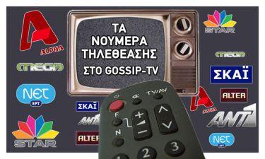 Τα νούμερα τηλεθέασης για την Κυριακή 31 Οκτωβρίου (νεανικά κοινά)