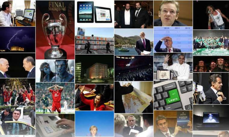 Τα σημαντικότερα γεγονότα του 2010 που σημάδεψαν τον κόσμο