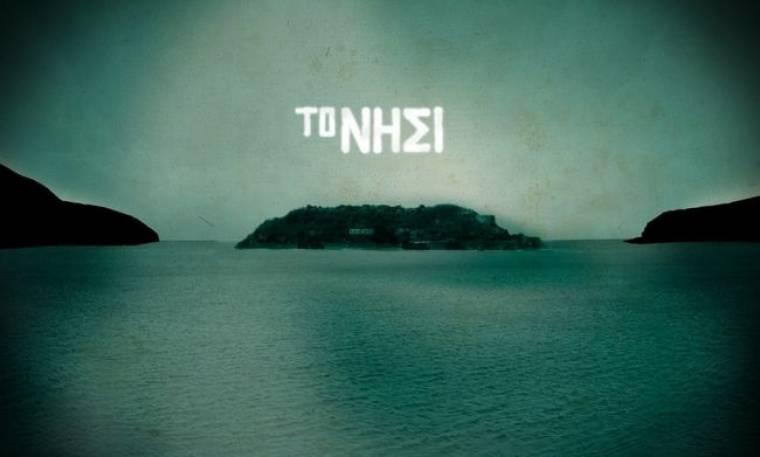 Το «Νησί» πουλήθηκε στους Τούρκους;