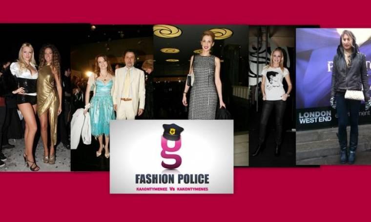 Fashion Police: Καλοντυμένες Vs Κακοντυμένες!