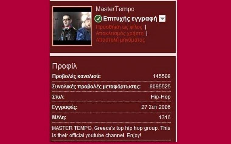 Επίθεση στο official youtube channel των Master Tempo