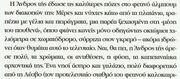 Τι έλεγε η Ελένη Μενεγάκη σε ανύποπτο χρόνο για τα Άχλα