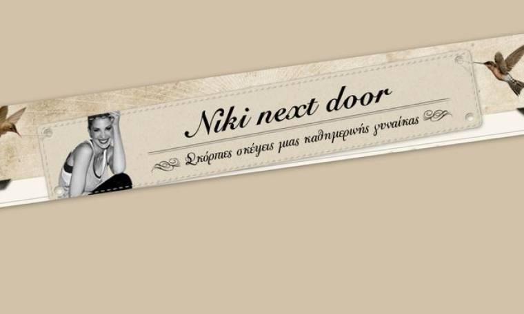 Ορκίζομαι! (Γράφει η Νίκη Κάρτσωνα αποκλειστικά στο queen.gr)
