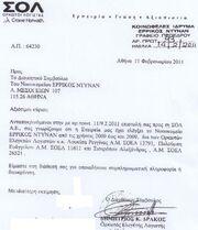 """Το ''Ερρίκος Ντυνάν"""" απαντά στον Βγενόπουλο"""