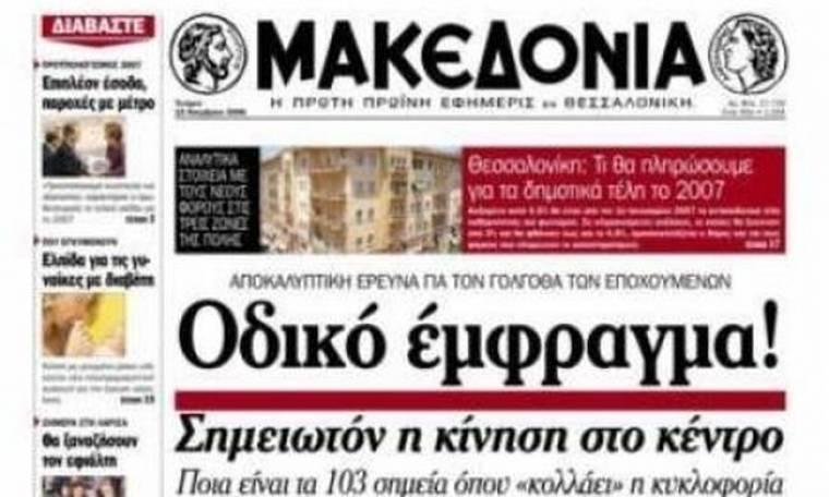 "Nέα 48ωρη απεργία στις εφημερίδες ""Μακεδονία"" και ""Σπορ του Βορρά"""