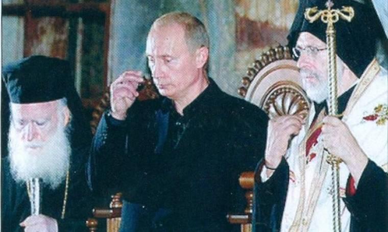 Ο Εφραίμ εξομολόγησε τον Πούτιν