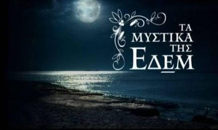 Προβλήματα και υποσχέσεις στα «Μυστικά της Εδέμ»