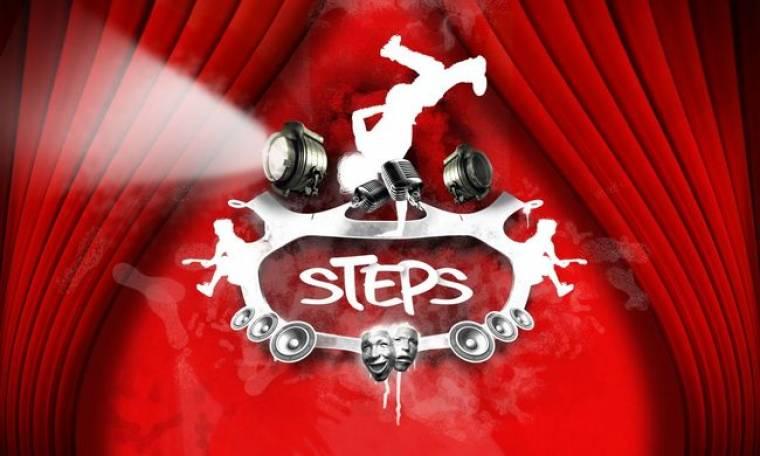 Steps: Πίσω από τις κάμερες