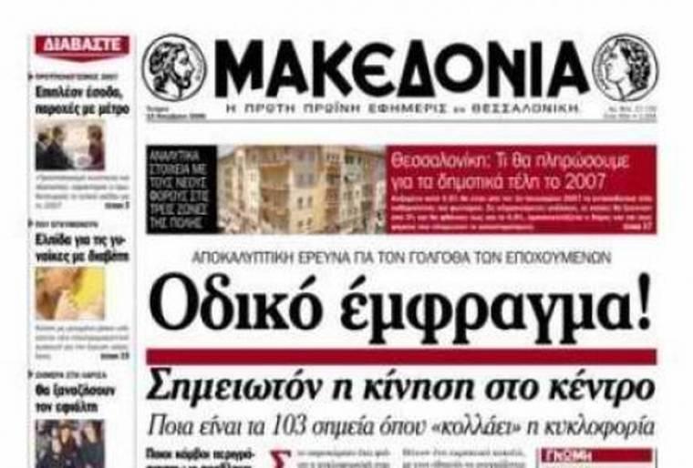 Αναστέλλεται η απεργία στις εφημερίδες της Θεσσαλονίκης