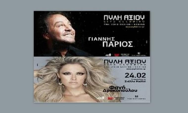 Γιάννης Πάριος -Φανή Δρακοπούλου: Κοινές εμφανίσεις στη Θεσσαλονίκη