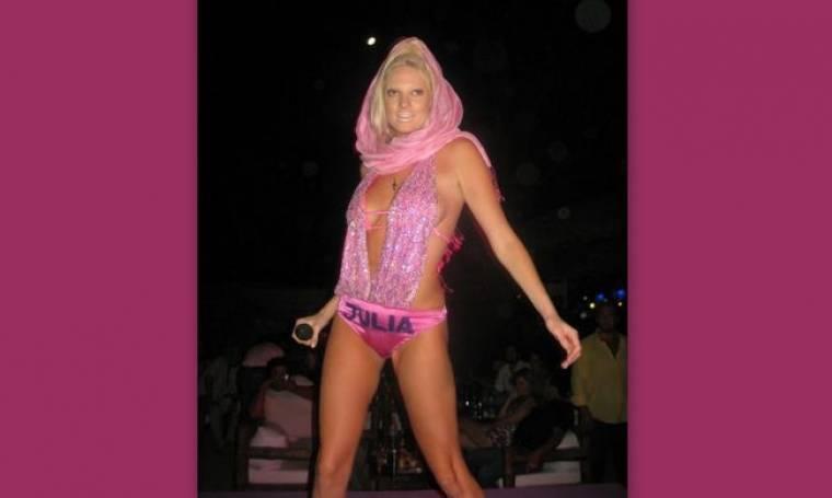 Την Τσικνοπέμπτη η Τζούλια «ντύνεται»... Lady Gaga!