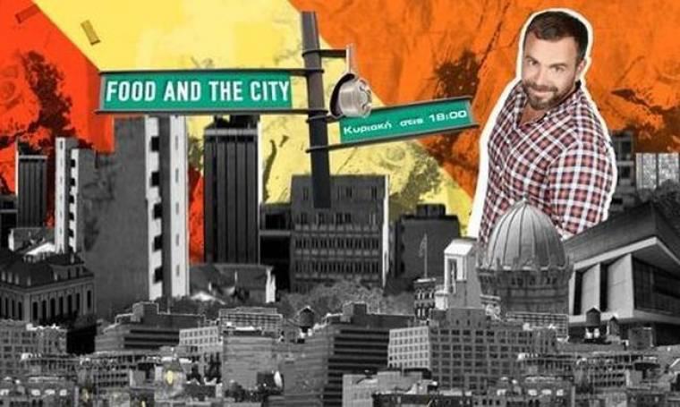 Παίρνει πράσινο φως η εκπομπή Food and the city;