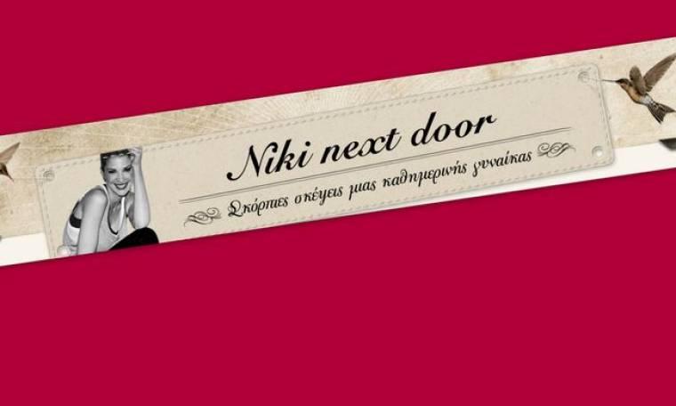 Πετάξτε τη ζυγαριά και αδυνατίστε (Γράφει η Νίκη Κάρτσωνα αποκλειστικά στο queen.gr)