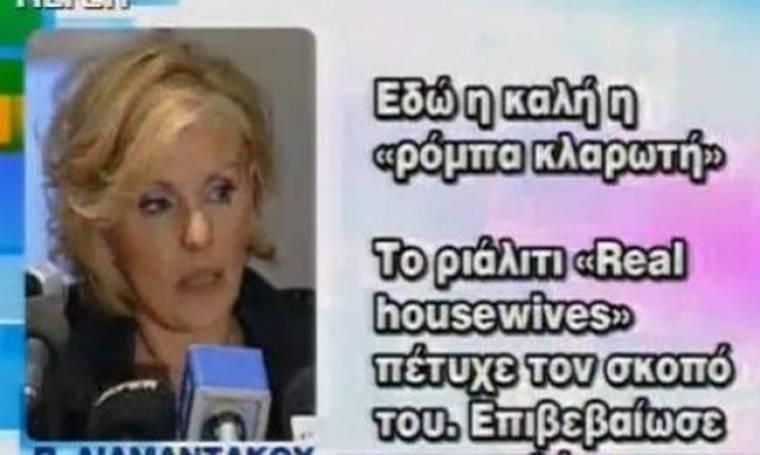 Πόπη Διαμαντάκου: «Οι Housewives είναι ρόμπες κλαρωτές»