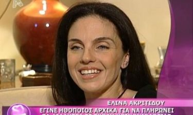 Τι κάνει σήμερα η Ελίνα Ακριτίδου;