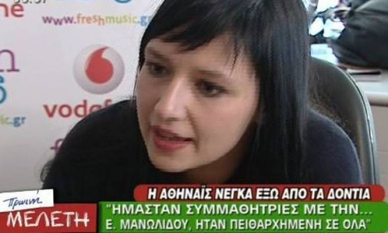 "VIDEO: Αθηναΐς Νέγκα: ""Με την Μανωλίδου ήμασταν συμμαθήτριες"""