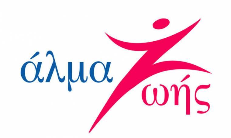 Βραβεία και πίττα από το Σύλλογο Γυναικών με Καρκίνο Μαστού «Άλμα ζωής»