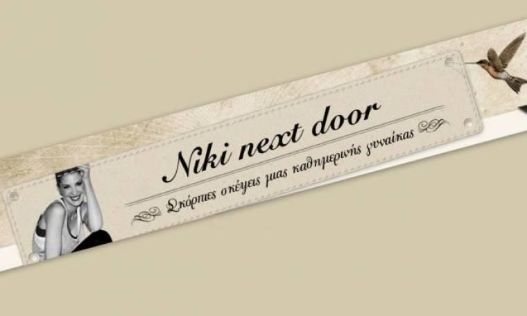 Τα μαθητικά τα χρόνια δεν τ' αλλάζω με τίποτα(Γράφει η Νίκη Κάρτσωνα αποκλειστικά στο queen.gr)