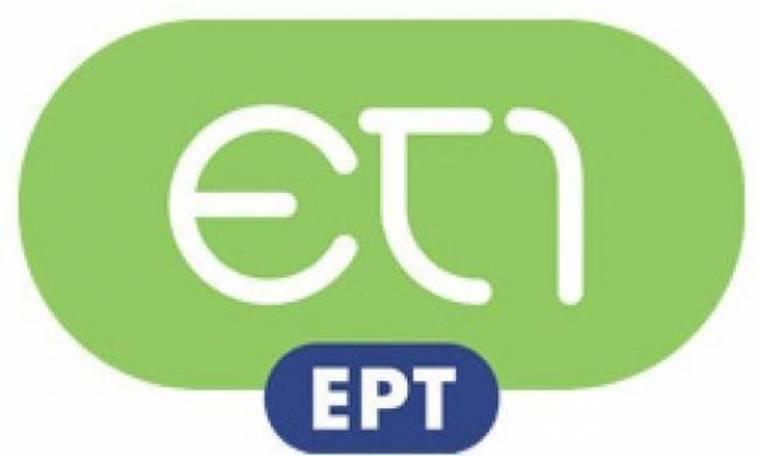 Αναβάλλεται το απογευματινό μαγκαζίνο της ΕΤ1