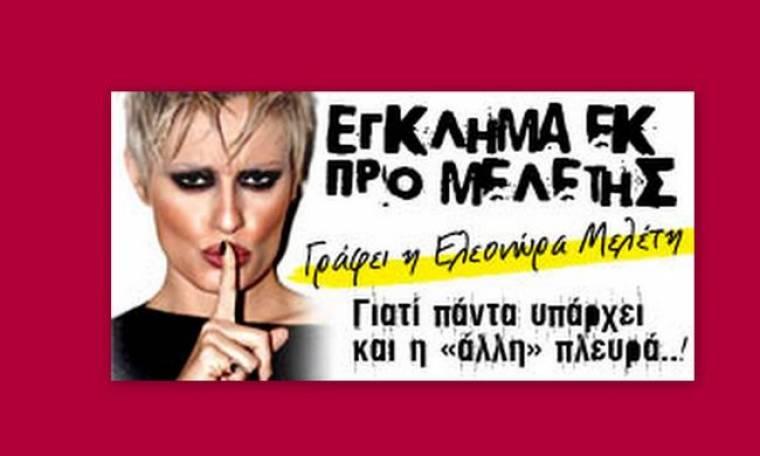 H δύναμη της μάζας (Γράφει αποκλειστικά η Ελεονώρα Μελέτη στο Queen.gr)